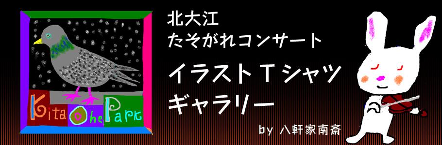 北大江たそがれコンサートオフィシャルサイト